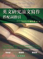英文研究論文寫作 : 搭配詞指引
