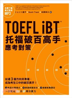 TOEFL iBT托福破百高手 : 應考對策