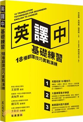 英譯中基礎練習:18種翻譯技巧實戰演練(附學習手冊) | 拾書所