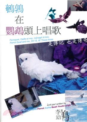 鵪鶉在鸚鵡頭上唱歌