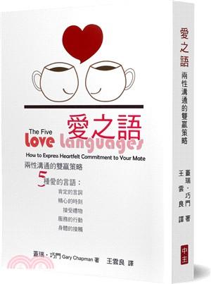 愛之語 : 兩性溝通的雙贏策略