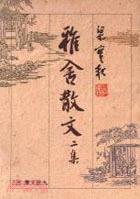 雅舍散文. 二集 = Prose Writings of A Cottager (II)