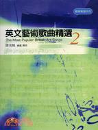 英文藝術歌曲精選2-聲樂樂譜系列