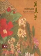 滿庭芳:歷代花卉名品特展