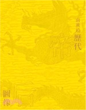 南薰殿歷代帝后圖像(下)