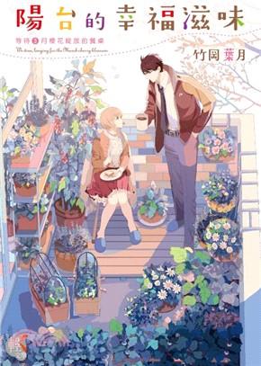 陽台的幸福滋味. 3, 等待3月櫻花綻放的餐桌 /