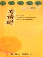 有情樹 : 兒童文學散文選集1988-1998