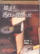 擺盪在感性與理性之間 : 兒童文學論述選集1988-1998