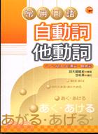 常用日語自動詞他動詞-日語單字03