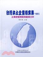 台灣本土企業個案集系列5:企業經營策略與產業分析
