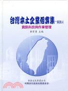台灣本土企業個案集系列4:資訊科技與作業管理