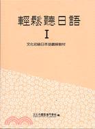 輕鬆聽日語1(書+CD)