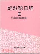 輕鬆聽日語2(書+CD)