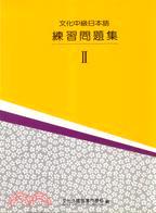 文化中級日本語2(練習問題集)