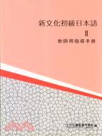 新文化初級日本語2教師用指導手冊