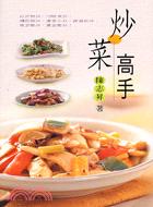 炒菜高手:60道什錦風味炒菜