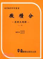 微積分原理及題解(上冊)