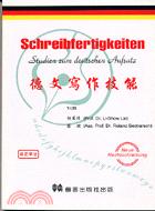德文寫作技能