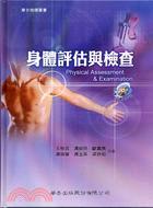 身體評估與檢查