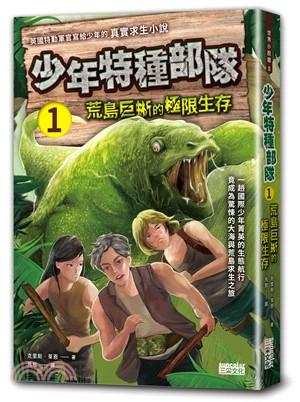 少年特種部隊.1,荒島巨蜥的極限生存