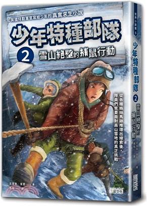 少年特種部隊.2,雪山絕壁的捕鼠行動
