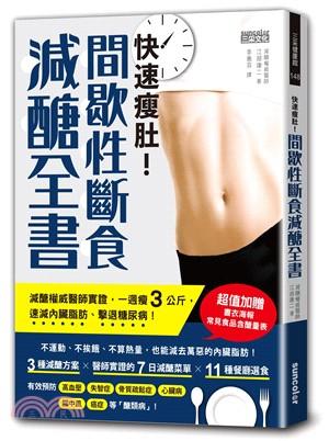 快速瘦肚!間歇性斷食減醣全書 : 減醣權威醫師實證,一週瘦3公斤,速減內臟脂肪、擊退糖尿病!
