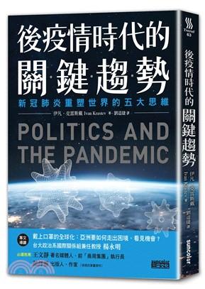 後疫情時代的關鍵趨勢 : 新冠肺炎重塑世界的五大思維