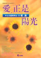 愛,正是陽光-文經文庫132