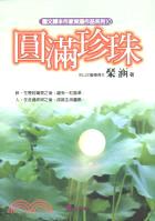 圓滿珍珠-文經文庫166