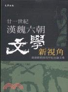 廿一世紀漢魏六朝文學新視界