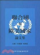 聯合國與歐美國家論文集