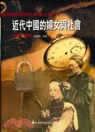 無聲之聲II:近代中國的婦女與社會(1600-1950)