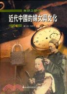 無聲之聲III:近代中國的婦女與文化(1650-1900)(POD)