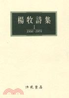 楊牧詩集. I, 1956-1974 /