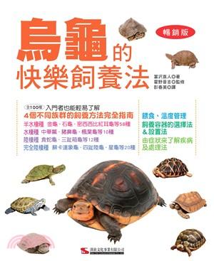 烏龜的快樂飼養法 /