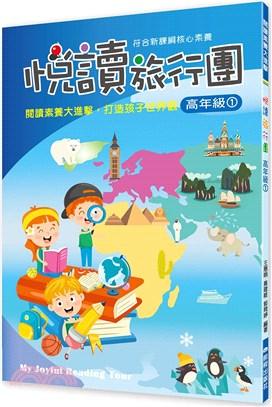 悅讀旅行團:高年級01
