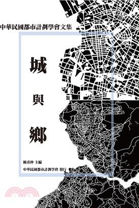 城與鄉:中華民國都市計劃學會文集