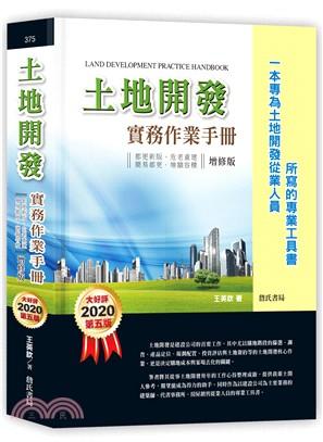 土地開發實務作業手冊(2020年增修五版)都更新版、危老重建、簡易都更、增額容積