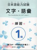 日本語能力試驗1級文字.語彙練習