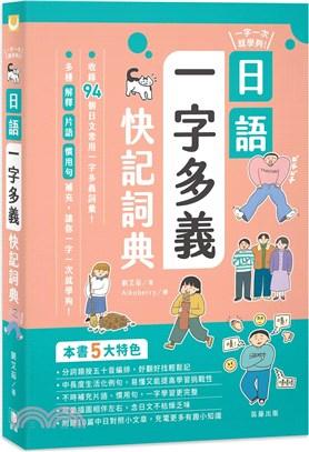一字一次就學夠!日語一字多義快記詞典