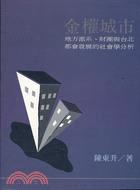 金權城市-地方派系財團與台北都會發展的社會學分析
