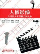 人權影像:從電影文本理解公民社會