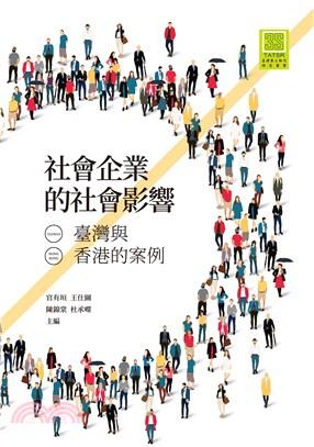 社會企業的社會影響 : 臺灣與香港的案例