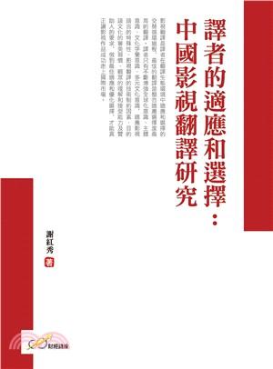 譯者的適應和選擇:中國影視翻譯研究 | 拾書所