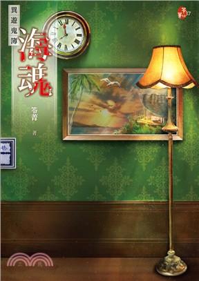 異遊鬼簿 : 海魂 /