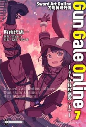 Sword Art Online刀劍神域外傳Gun Gale Online07:4th特攻強襲(上)