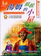 湯姆叔叔的小屋-世界少年文學名著2