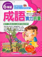 六年級成語實力評量-九年一貫國語科必備輔助教材