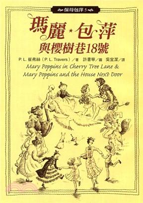 瑪麗.包萍與櫻樹巷18號