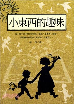 林良談兒童文學:小東西的趣味